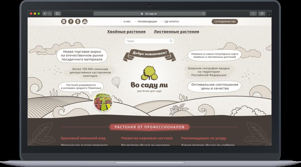 Разработка сайта для питомника Во Саду Ли