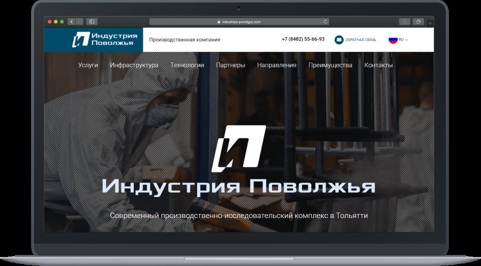 Разработка сайта производственной компании Индустрия Поволжья