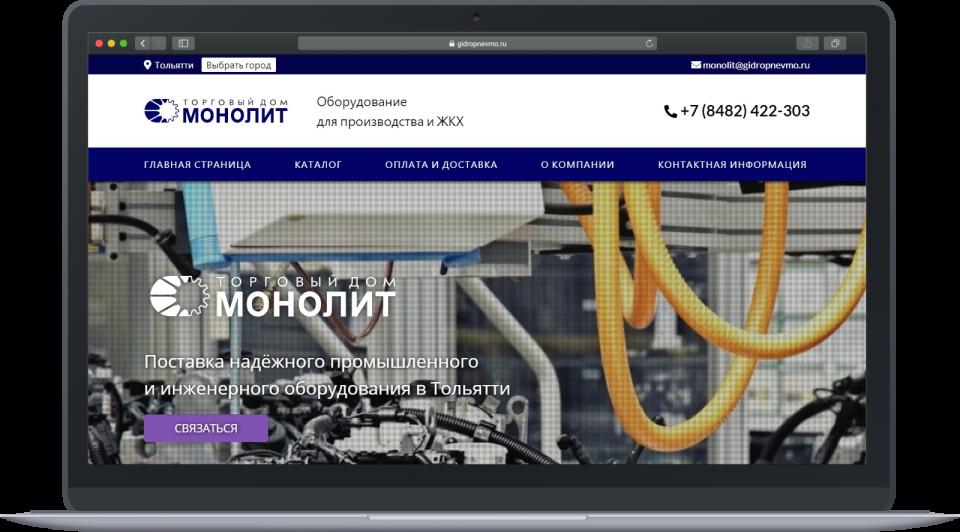 Разработка сайта торгового дома МОНОЛИТ