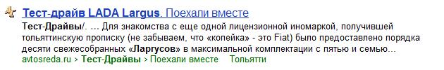 Яндекс, сниппет, навигационная цепочка