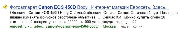 Стандартный сниппет Яндекса