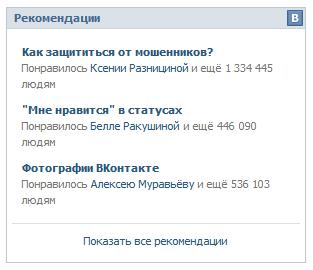 """Виджет """"Рекомендации"""""""