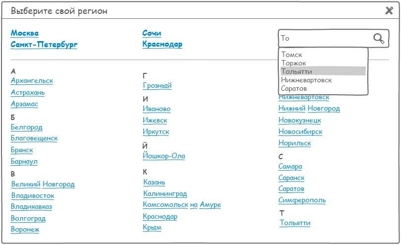 Геотаргетинг: Модальное окно, выбор региона пользователя