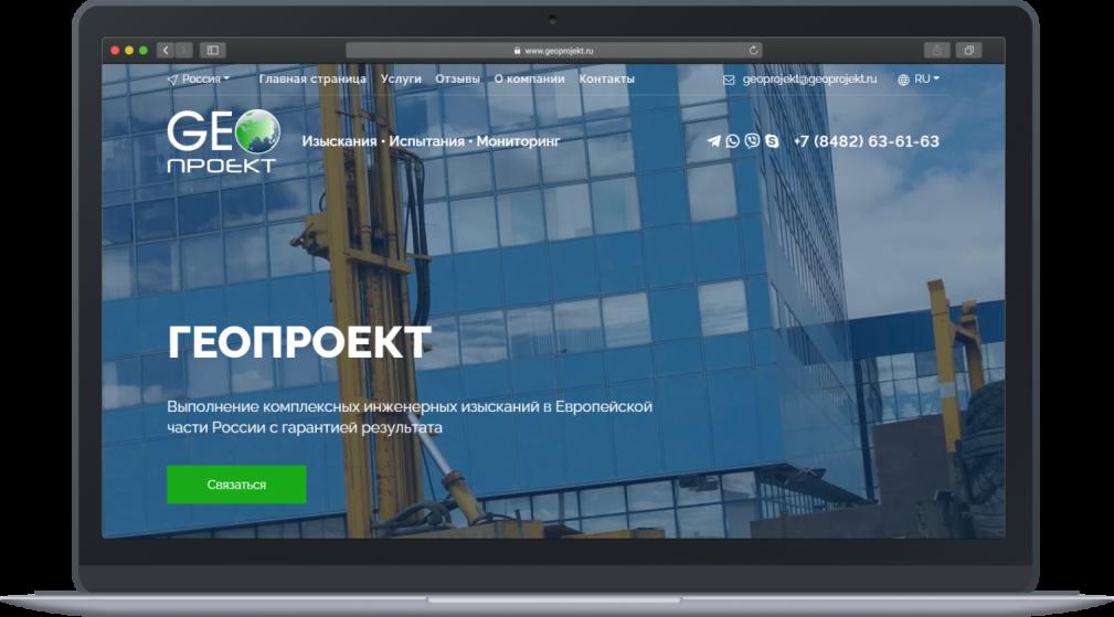 Портфолио: Разработка сайта компании «Геопроект»