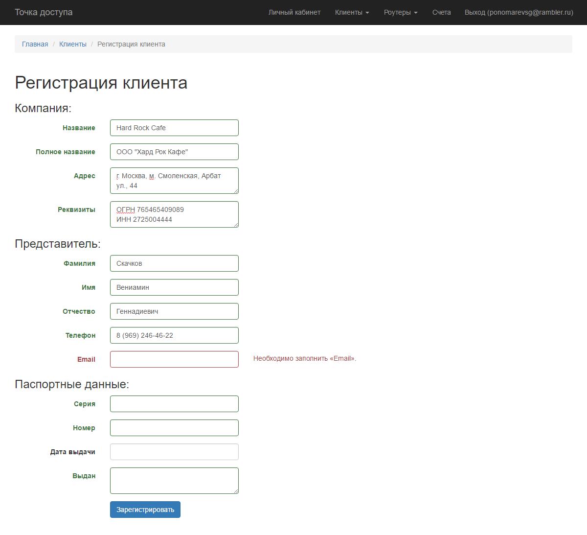 Создание регистрацию посетителя на сайте волжская нефтяная компания сайт