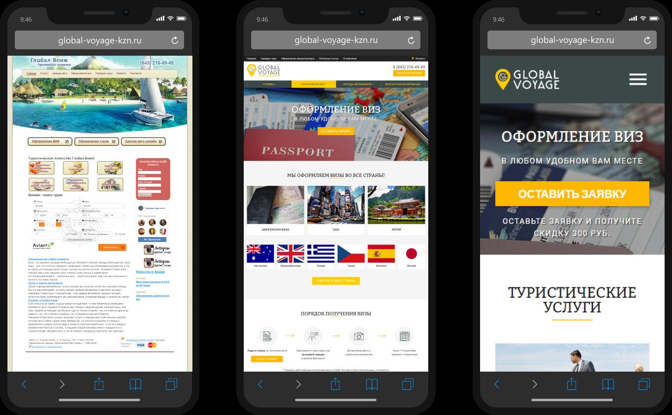 Портфолио: Эволюция сайта туристического агентства «Global Voyage» на смартфоне