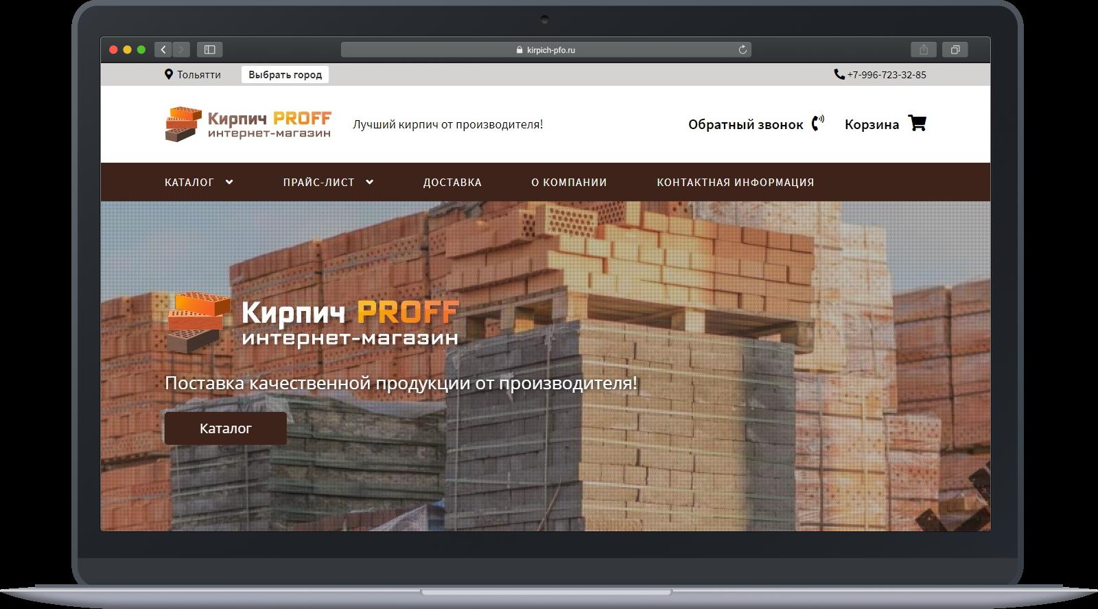 Портфолио: Интернет-магазин «Кирпич PROFF» - Главная страница
