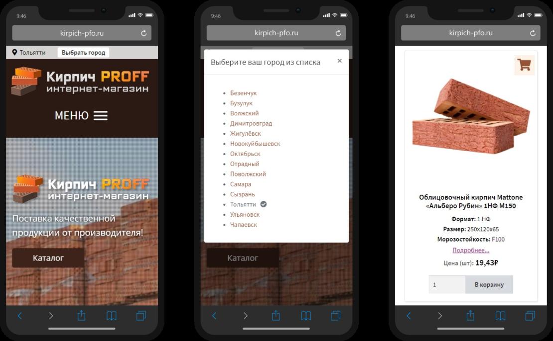Портфолио: Интернет-магазин «Кирпич PROFF» - Мобильная версия сайта