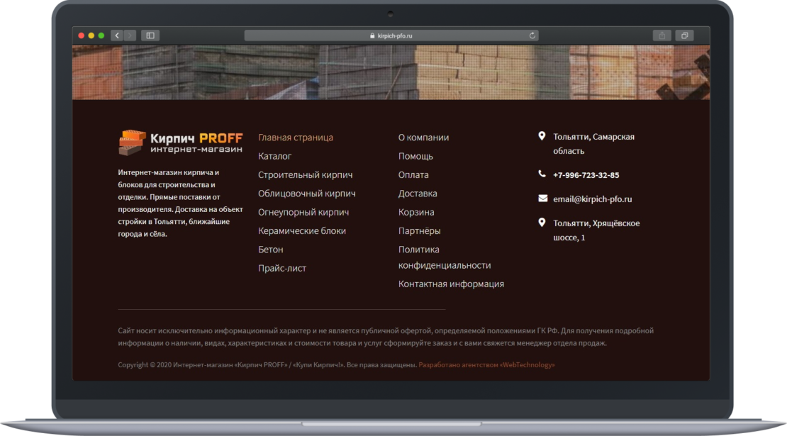 Портфолио: Интернет-магазин «Кирпич PROFF» - Нижняя часть страниц сайта