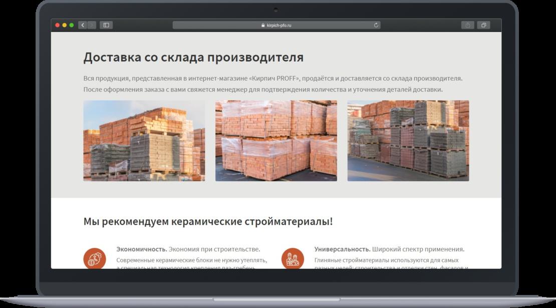Портфолио: Интернет-магазин «Кирпич PROFF» - Полезная информация