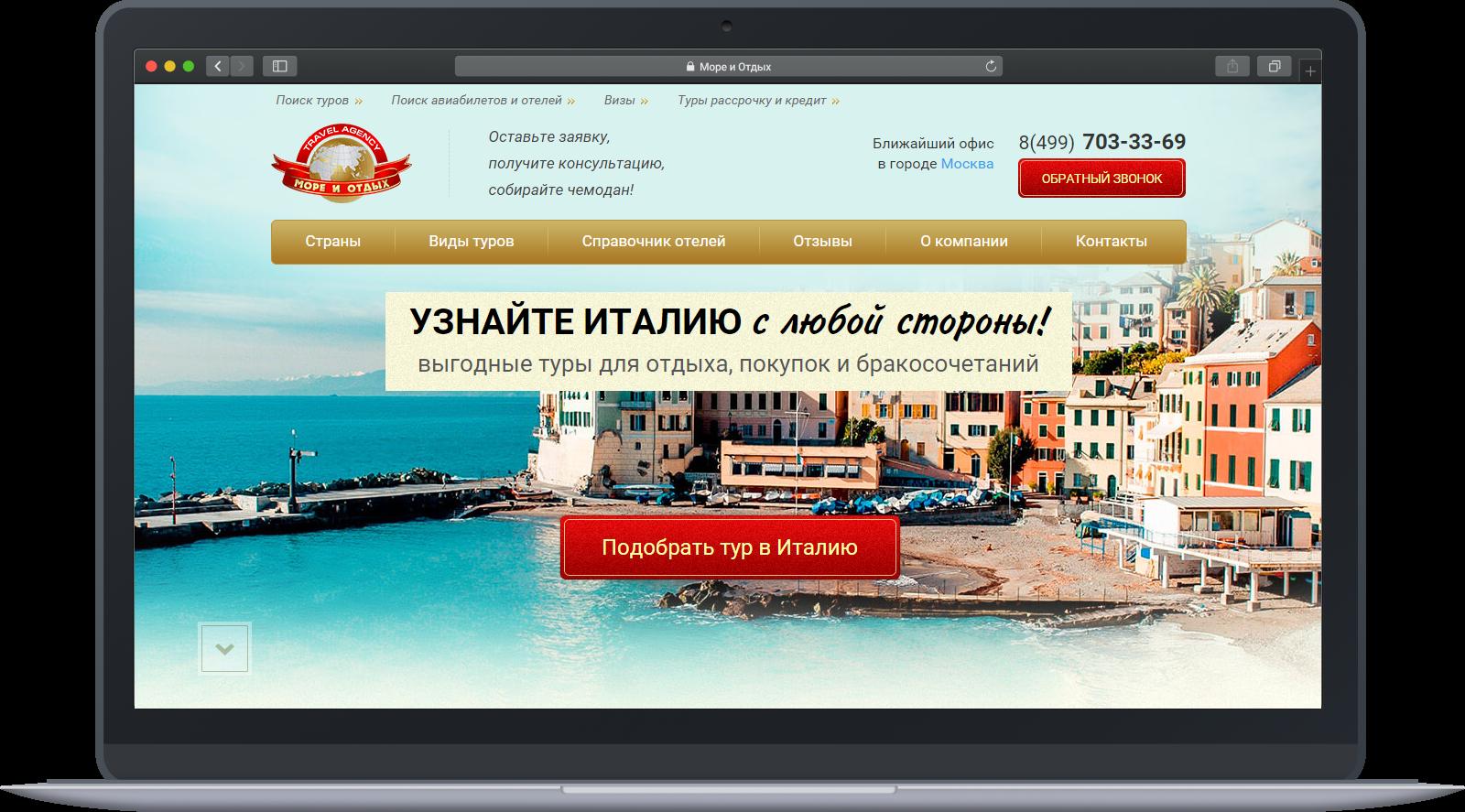 Портфолио: Разработка лендинга ТА «Море и отдых» для туров в Италию