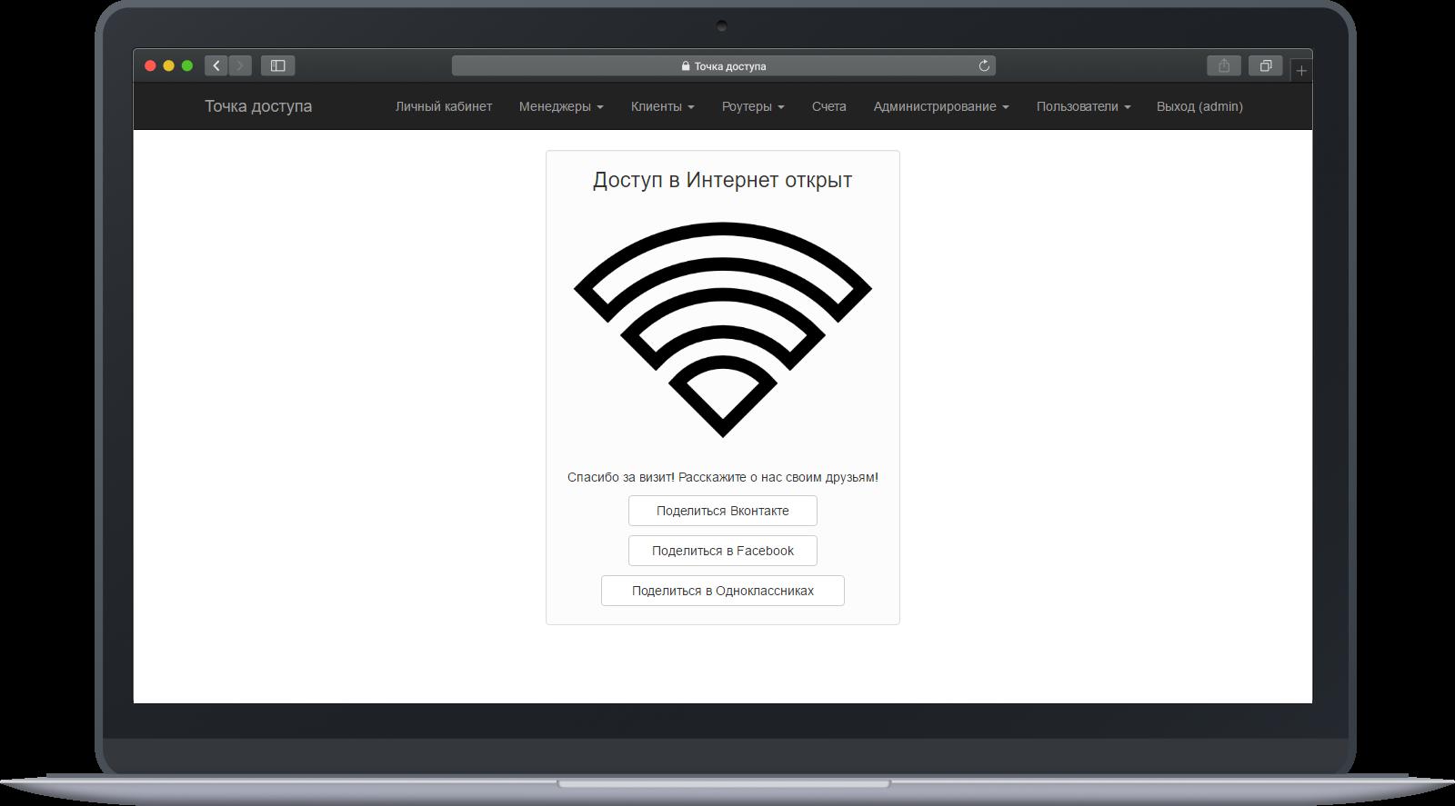 Портфолио: Разработка портала Точка доступа