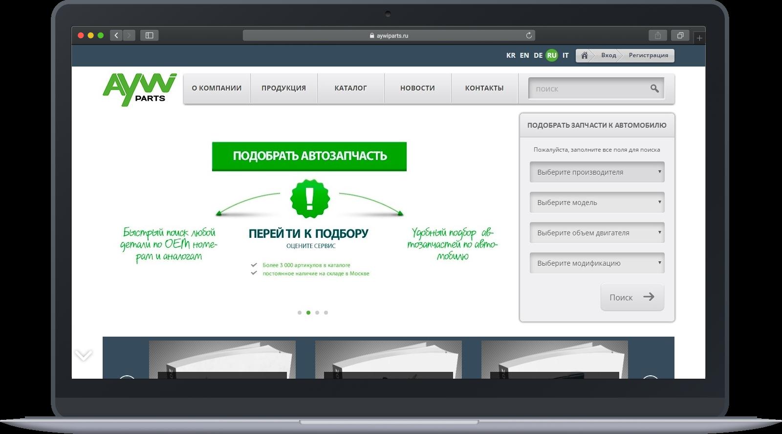 Портфолио: Разработка русскоязычного портала автозапчастей «AywiParts»