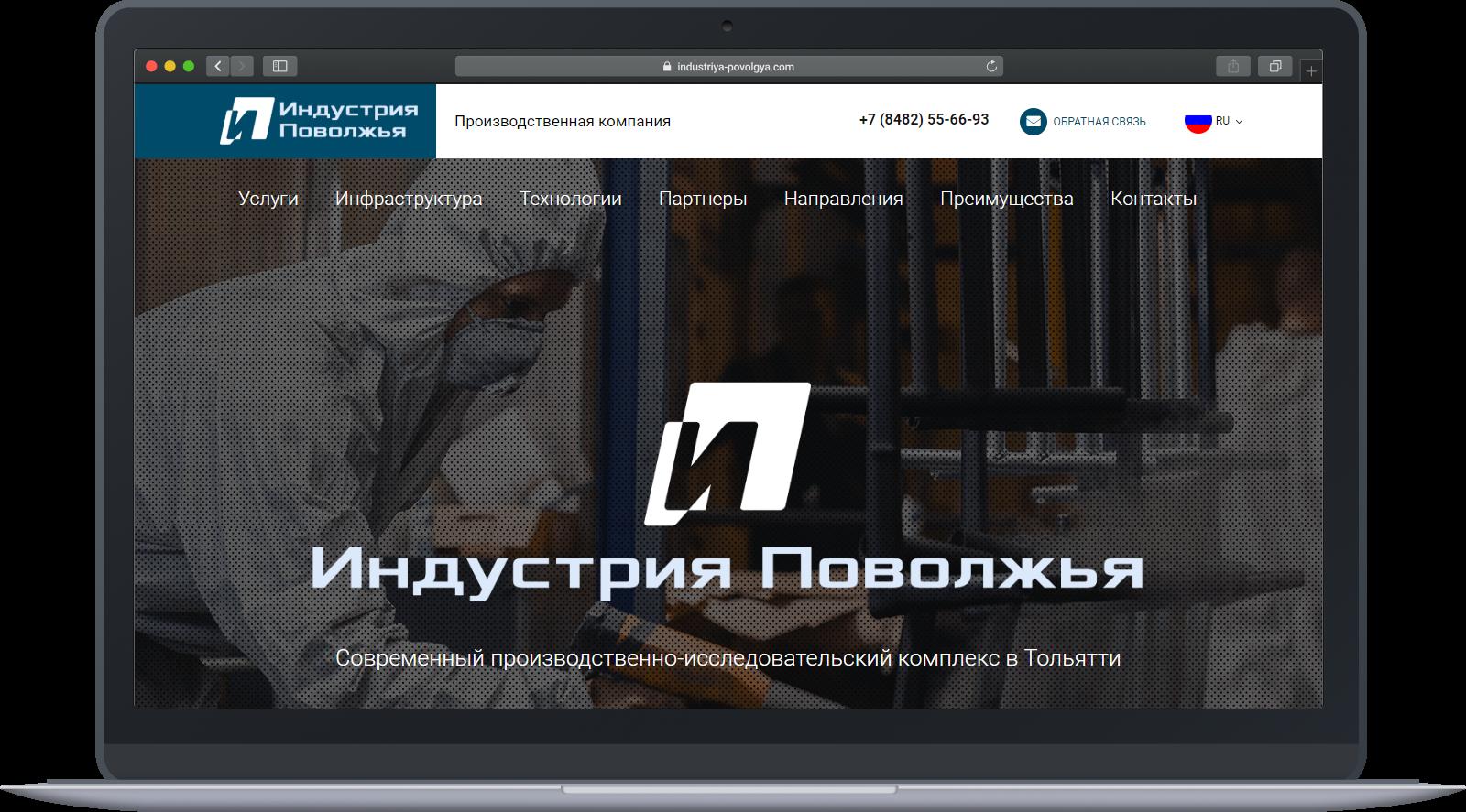 Портфолио: Разработка сайта производственной компании «Индустрия Поволжья»