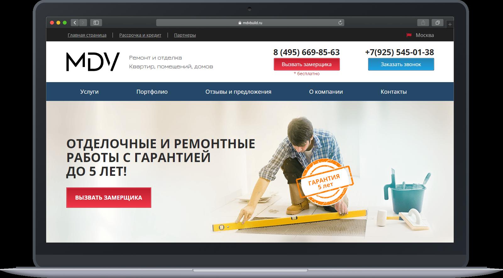 Портфолио: Разработка сайта строительной компании «MDV»
