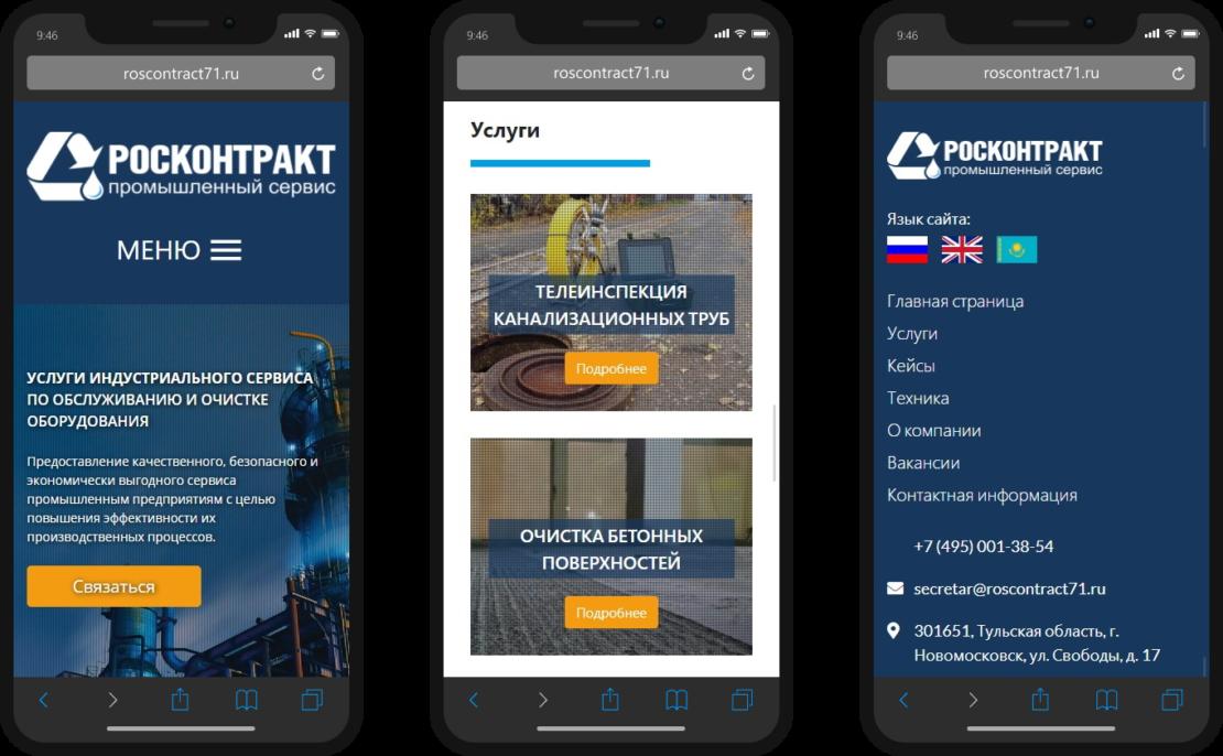 Портфолио: Разработка сайта для компании Росконтракт