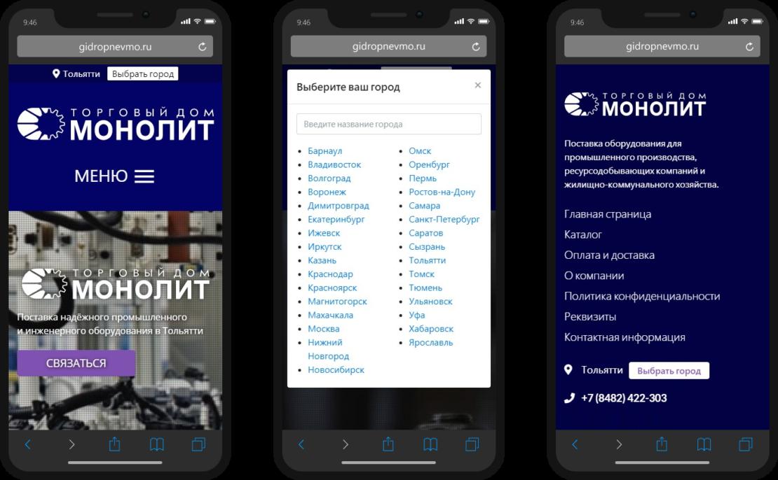 Портфолио - Сайт компании Монолит - Мобильная версия