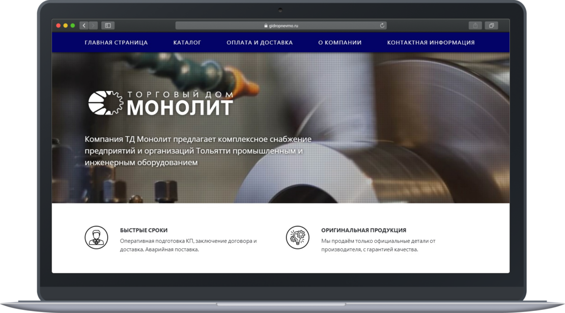 Портфолио - Сайт компании Монолит - О компании