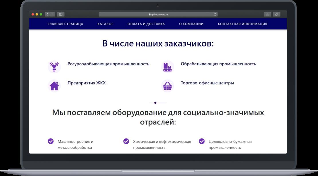 Портфолио - Сайт компании Монолит - Информация