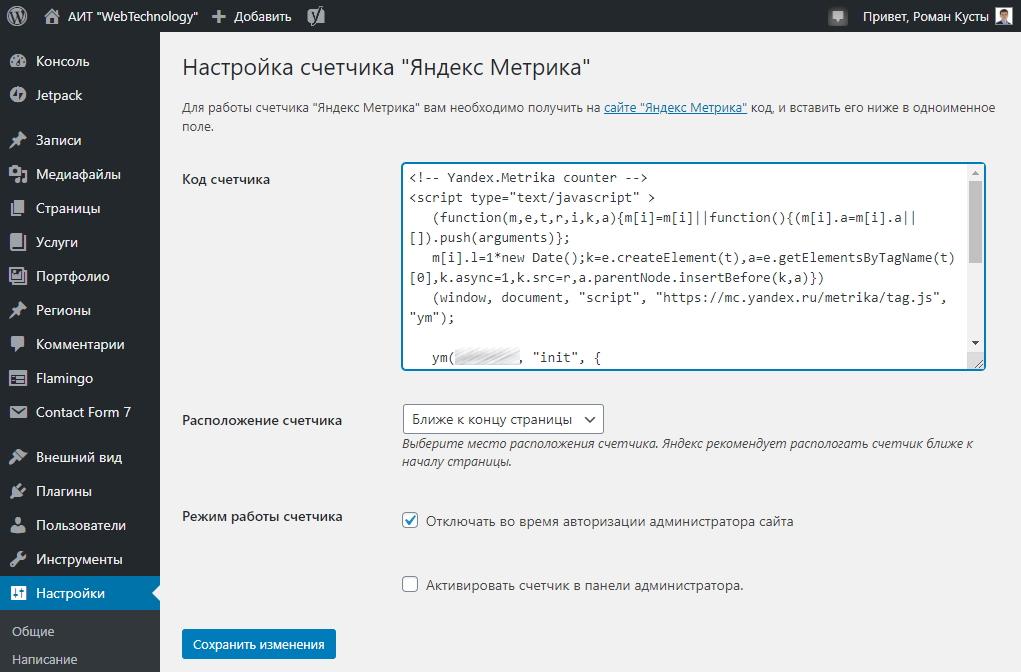 Настройка Яндекс Метрики на сайте CMS WordPress